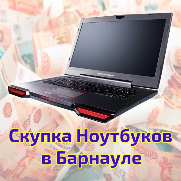 Продать ноутбук в Барнауле. Скупка неисправных ноутбуков на запчасти