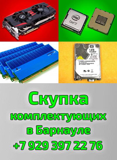 Скупка в Барнауле. Продать видеокарту, процессор, оперативную память, диск HDD SSD